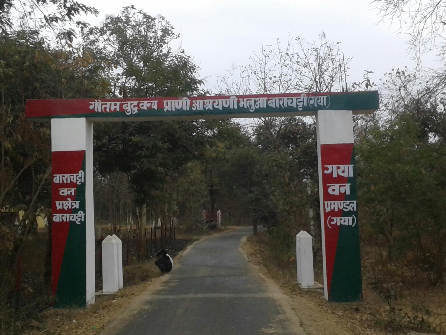 An Introduction To Pant Wildlife Sanctuary, Nalanda, Bihar