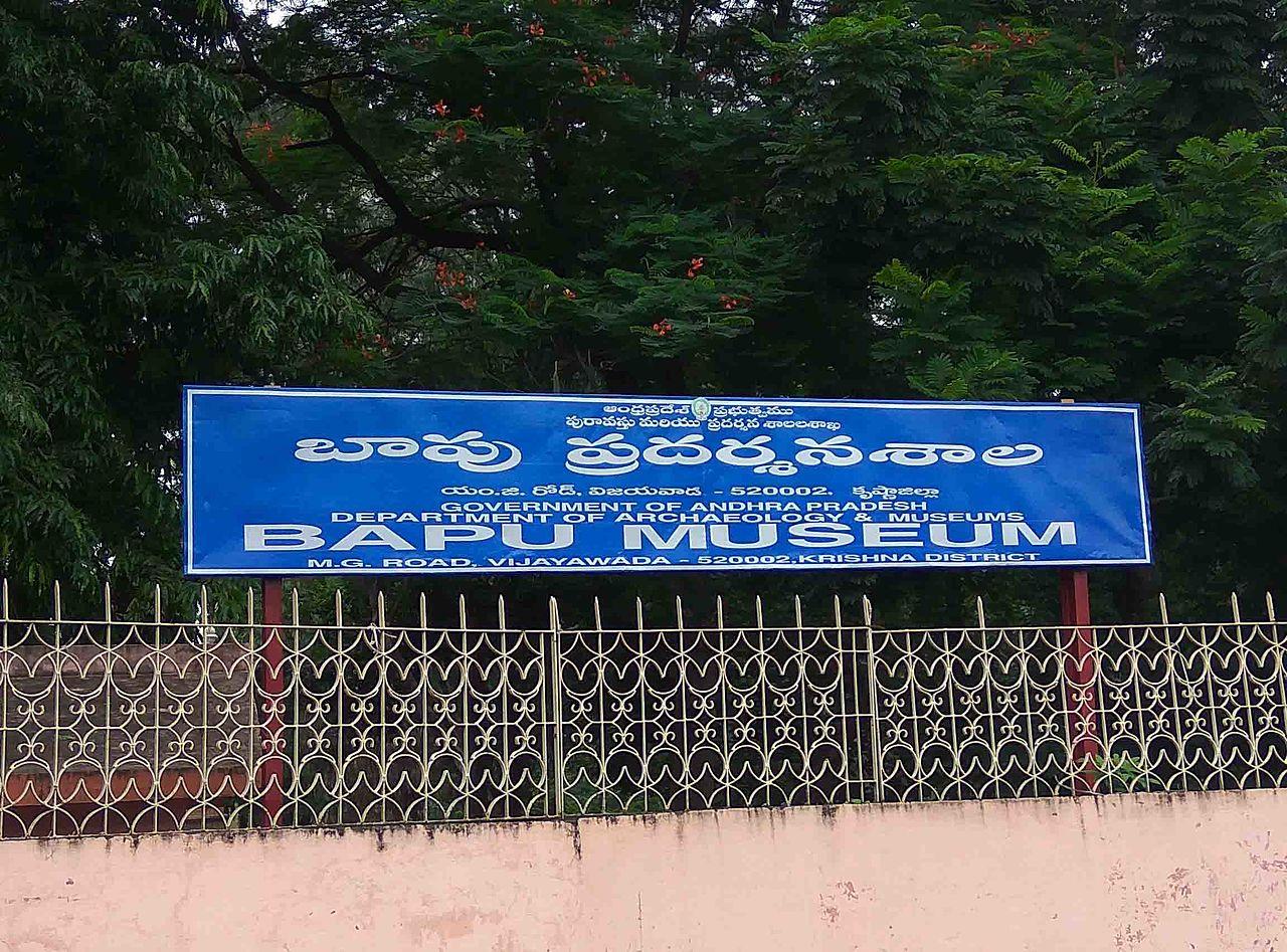 Bapu Museum or Victoria Museum: Why Visit This Artful Heaven in Vijayawada?