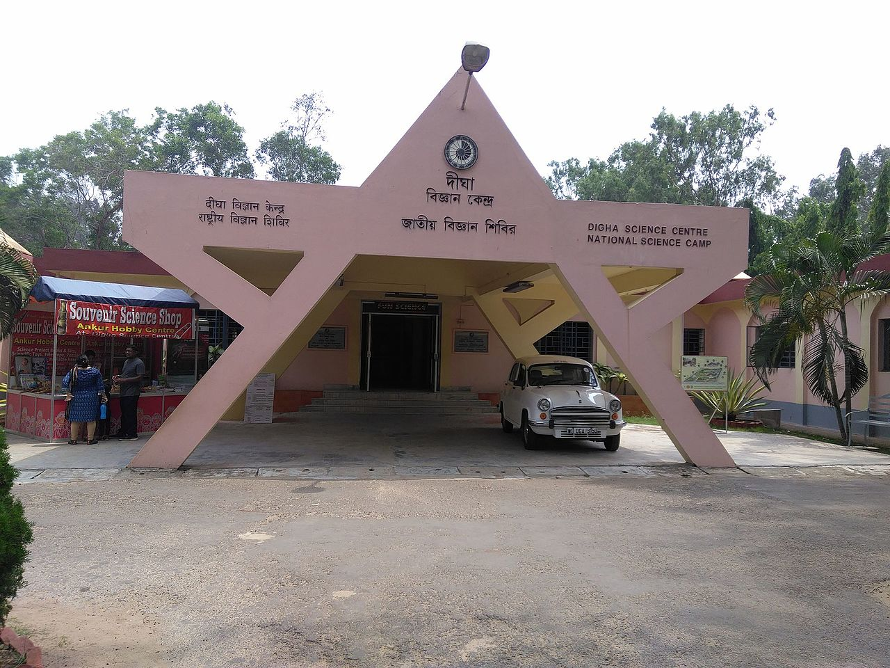 Famous Place to Visit in Digha-Digha Science Center and National Science Camp