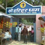 Visit Harihar Dham in Giridih: Home to The Biggest Shiva Lingam in The World