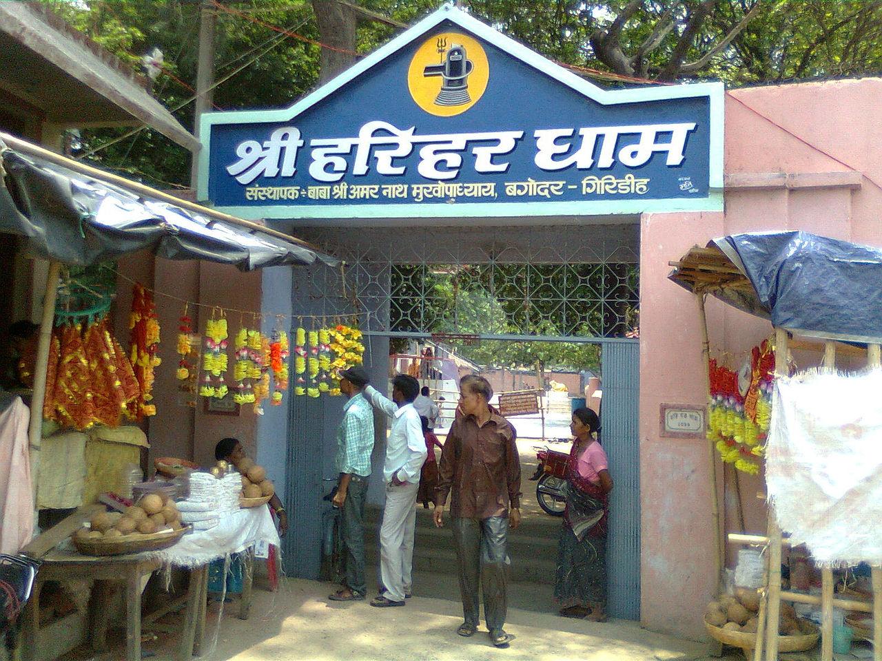 Top Sightseeing Spot in Giridih-Harihar Dham