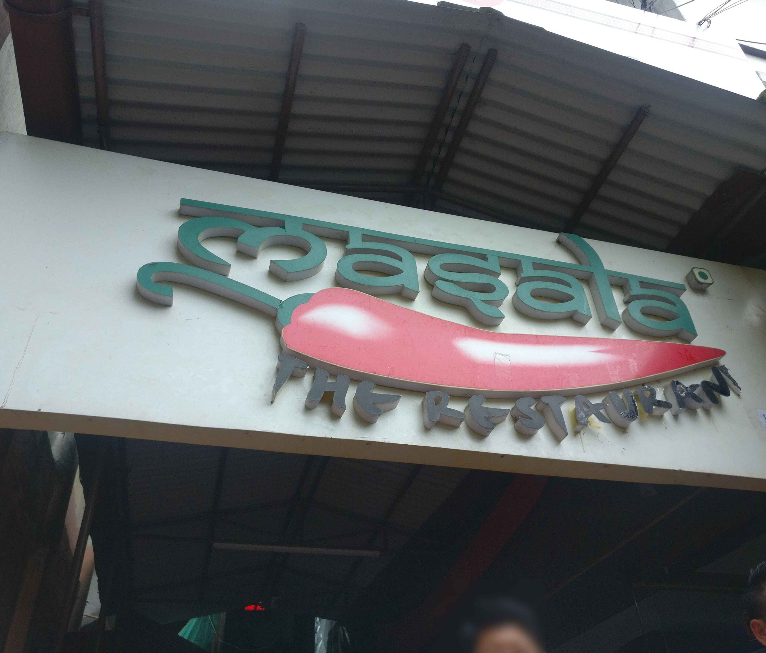 Masala Restaurant You Must Try In Gangtok