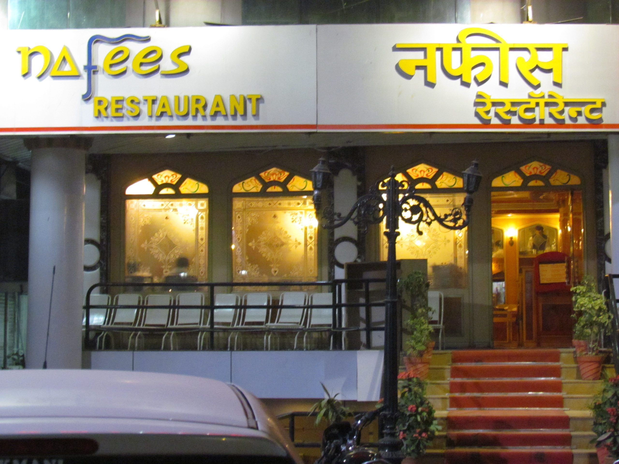 Top Restaurant In Indore To Taste Delicious Food-Nafees