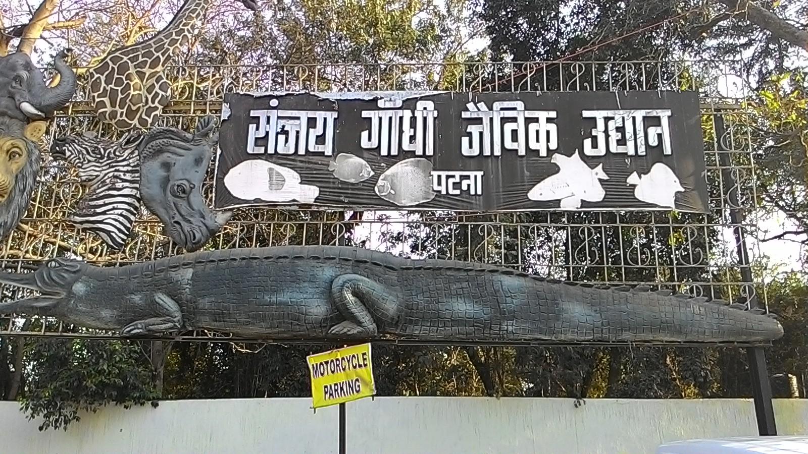 Attraction Tourist Place In Patna-Sanjay Gandhi Botanical Garden