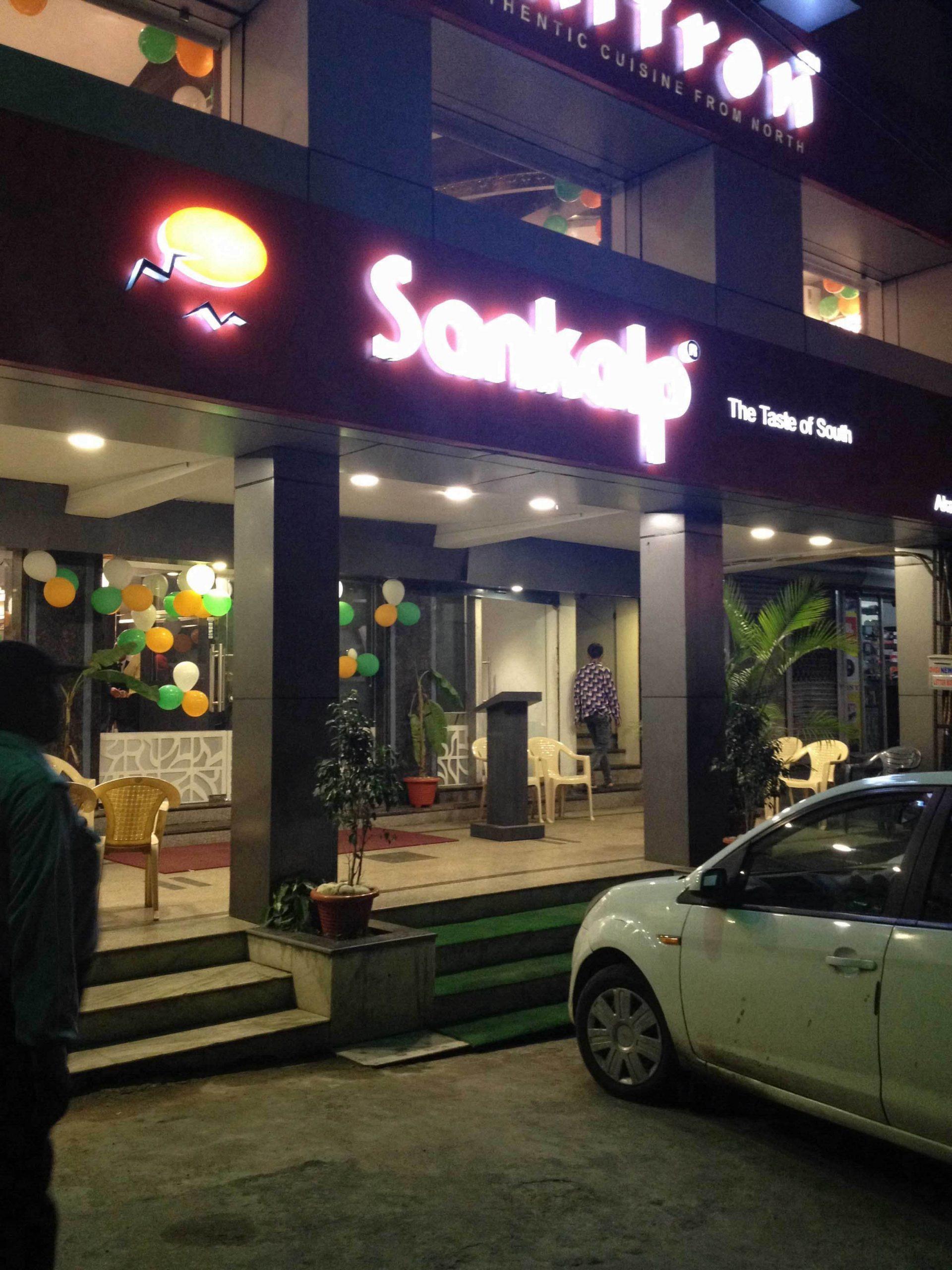 Sankalp-Best Restaurant In Bhopal