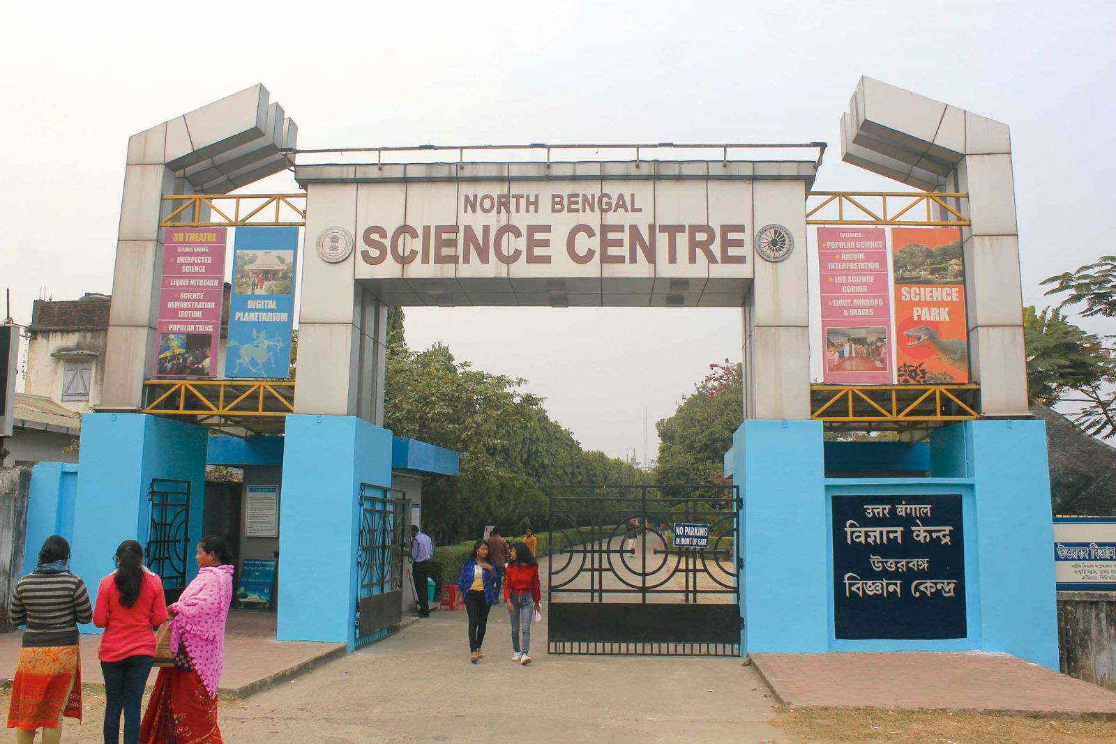 Top Things To Do in Siliguri - Spending a Day at the North Bengal Science Center