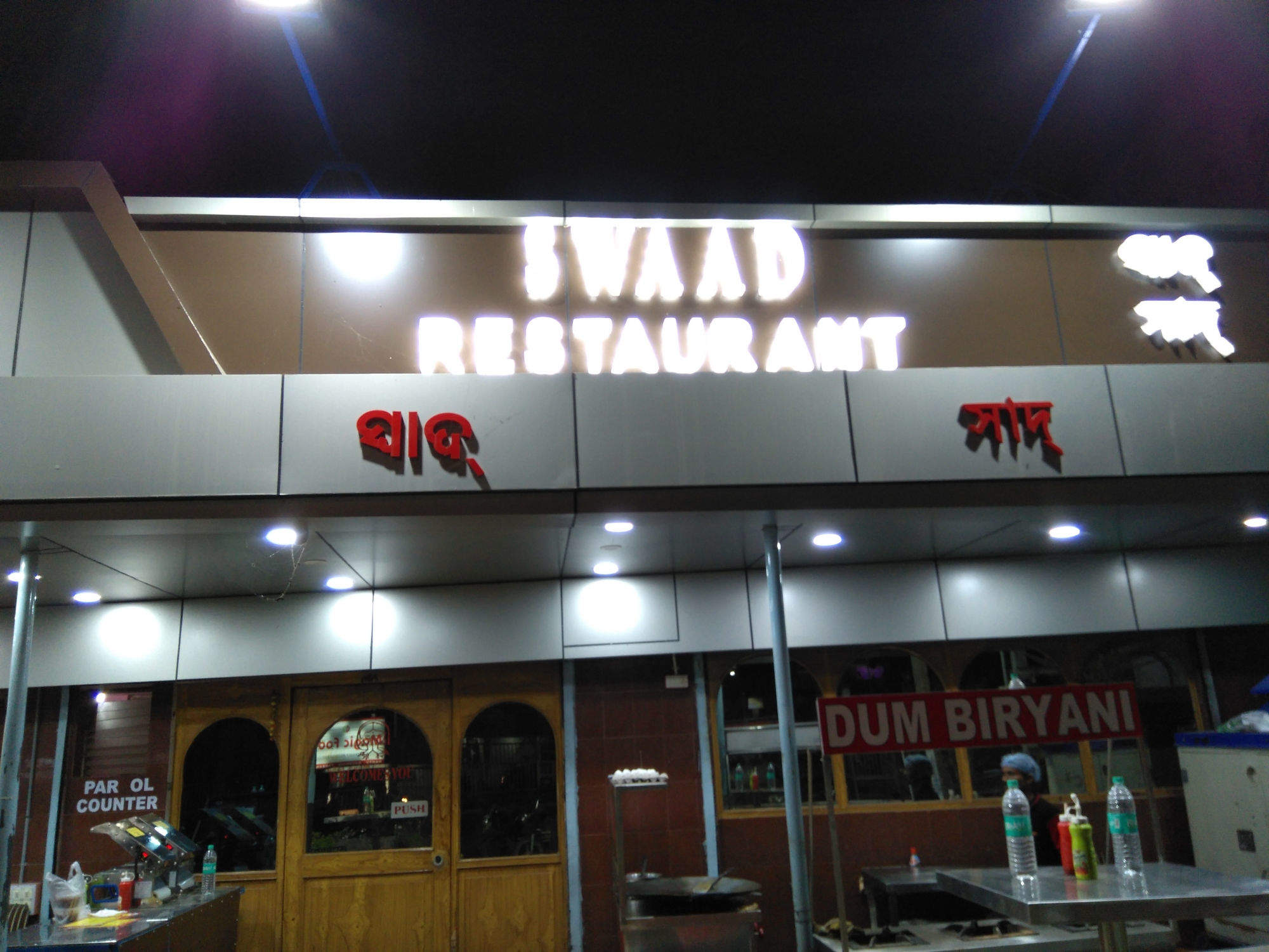 Swad Family Restaurant - Restaurant In Cuttack That One Must Try