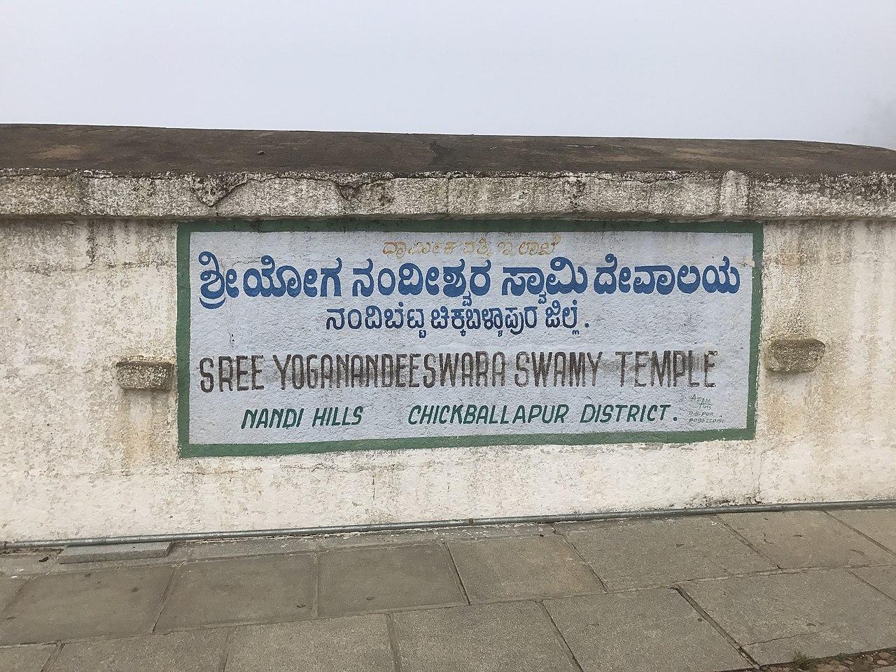 The Yoga Nandeeshwara Temple-Why Should Visit The Bhoga Nandeeshwara Temple In Chikballapur