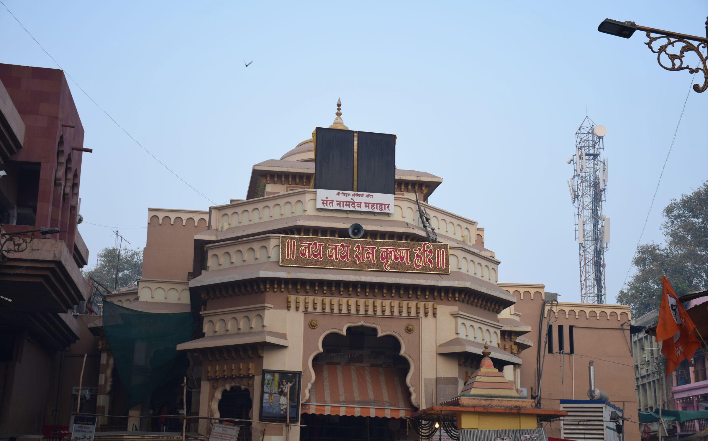 Vithoba Temple, Pandharpur