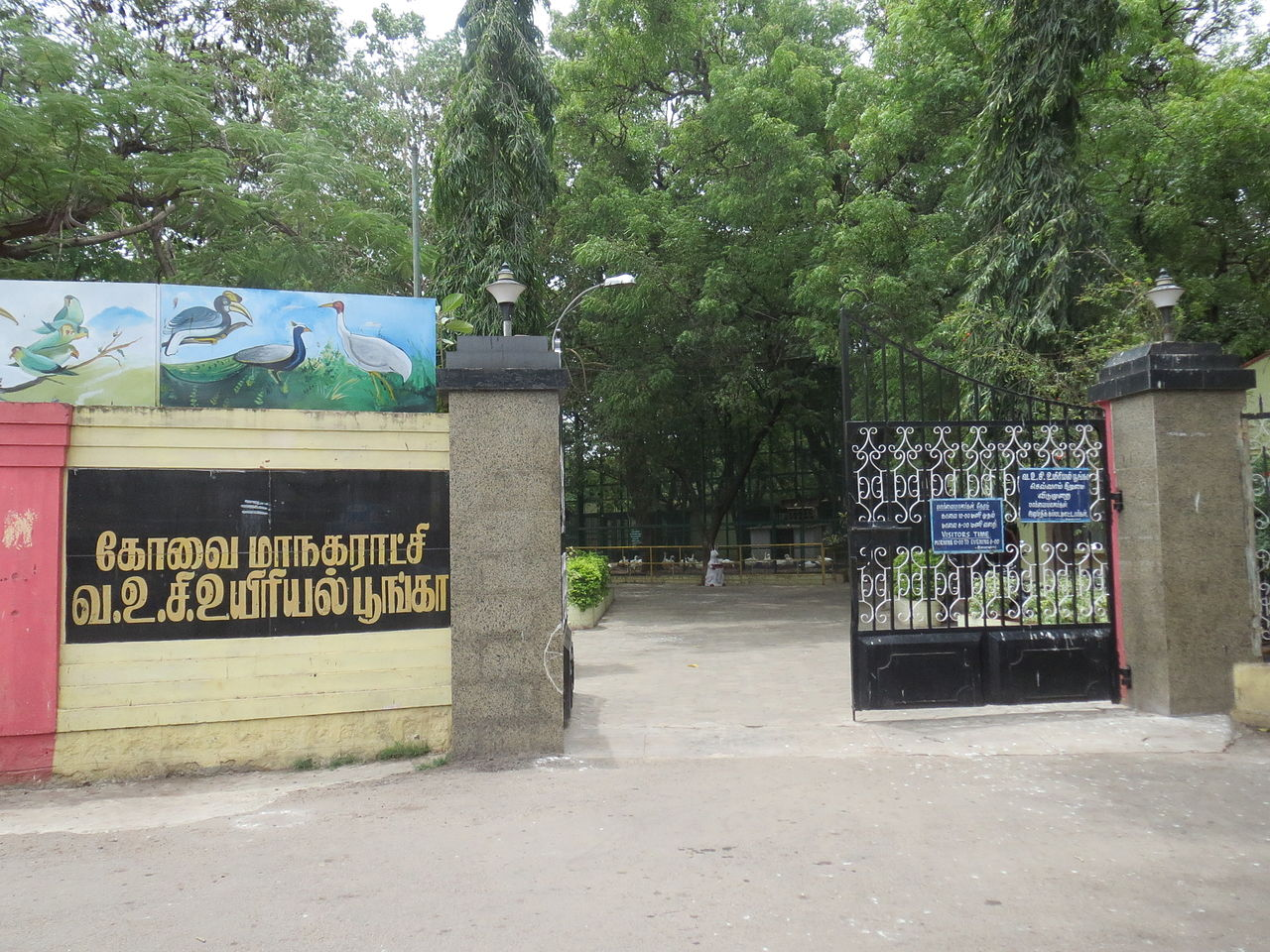 Amazing Park in Coimbatore-VOC Park and Zoo